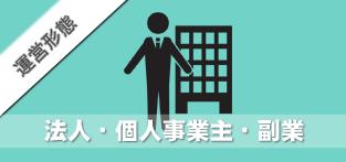 民泊ビジネスの事業形態
