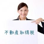 不動産取得税|民泊を始めるための税金の基礎知識