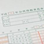 所得税・住民税|民泊を始めるための税金の基礎知識