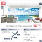 空き部屋活用事業「旅家(たびいえ)」を沖縄県で開始