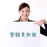登録免許税|民泊を始めるための税金の基礎知識