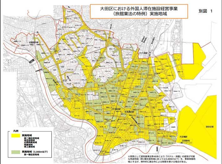 東京都大田区用途地域