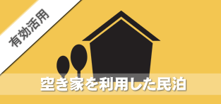 空き家を活用した民泊ビジネス
