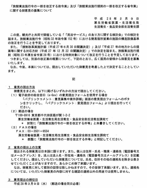 旅館業法施行令改正意見募集要領