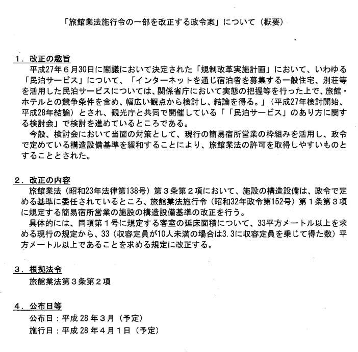 旅館業法施行令改正案概略