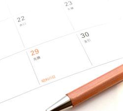 営業日数の上限