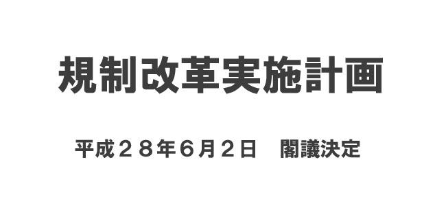 平成28年6月2日規制改革実施計画