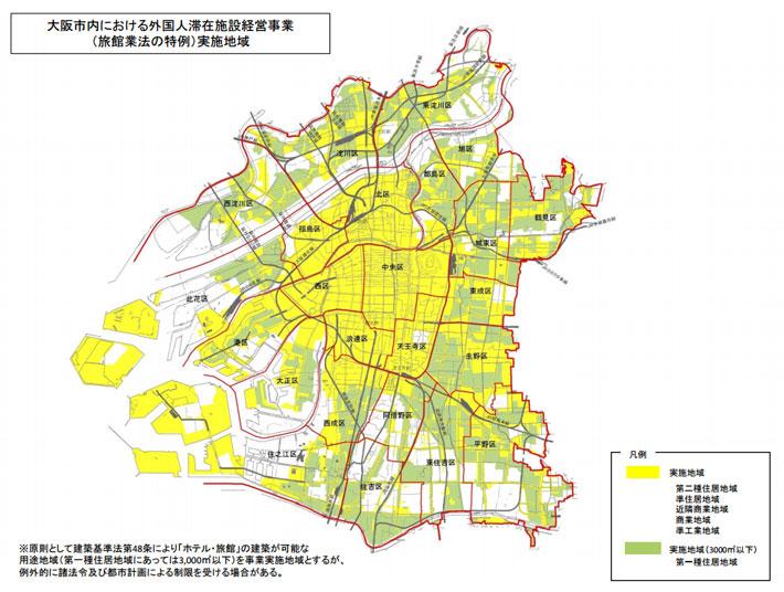 大阪市民泊可能地域