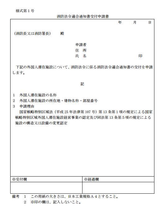 消防法令適合通知書交付申請書