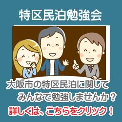 大阪市特区民泊勉強会