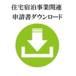 住宅宿泊事業(民泊新法)届出登録申請書類ダウンロード