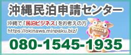 沖縄旅館業民泊許可申請センター